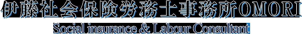 伊藤社会保険労務士事務所 OMORI